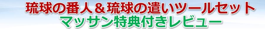 琉球の番人&琉球の遣いツールセットのレビュー評価と特典案内