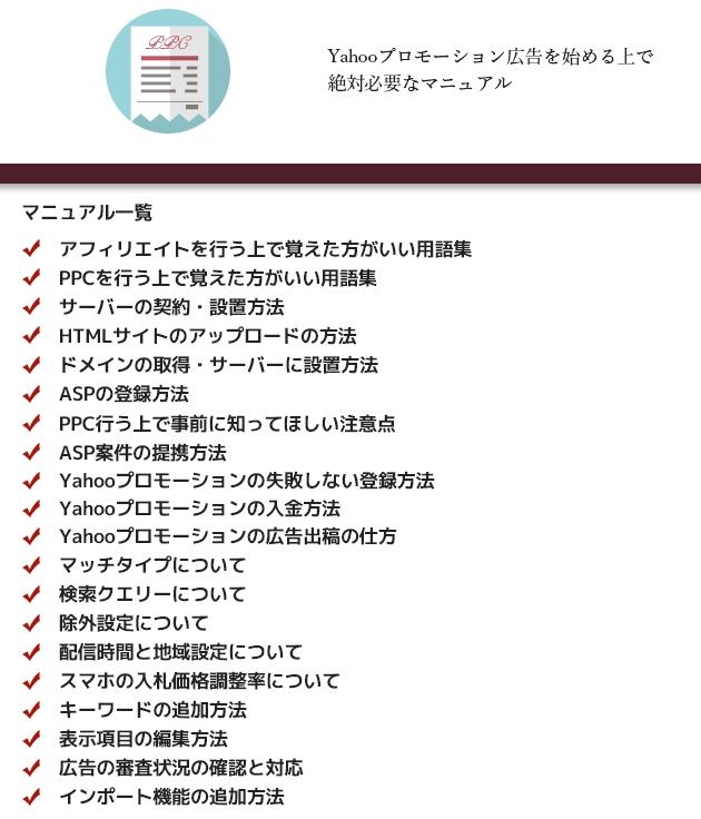 琉球の番人&琉球の遣いセットのレビュー評価と特典案内1