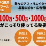 琉球の番人&琉球の遣いセットのレビュー評価と特典案内
