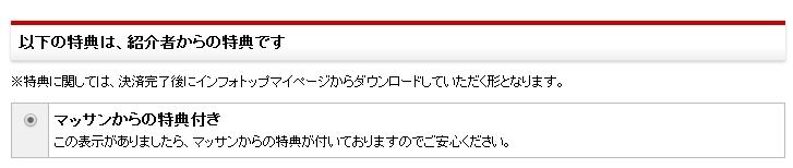 琉球の番人&琉球の遣いセットのレビュー評価と特典案内4