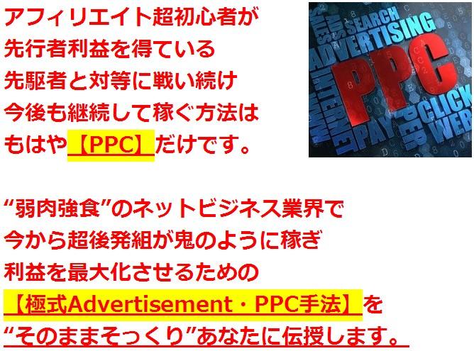 PPC Final Evolution レビューと特典案内