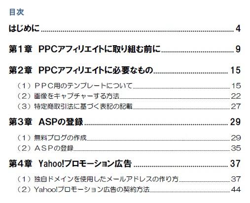 PPC Final Evolution(山本秀行氏)特典付きレビュー