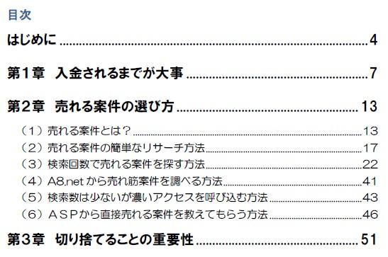 PPC Final Evolution(山本秀行氏)特典付きレビュー2