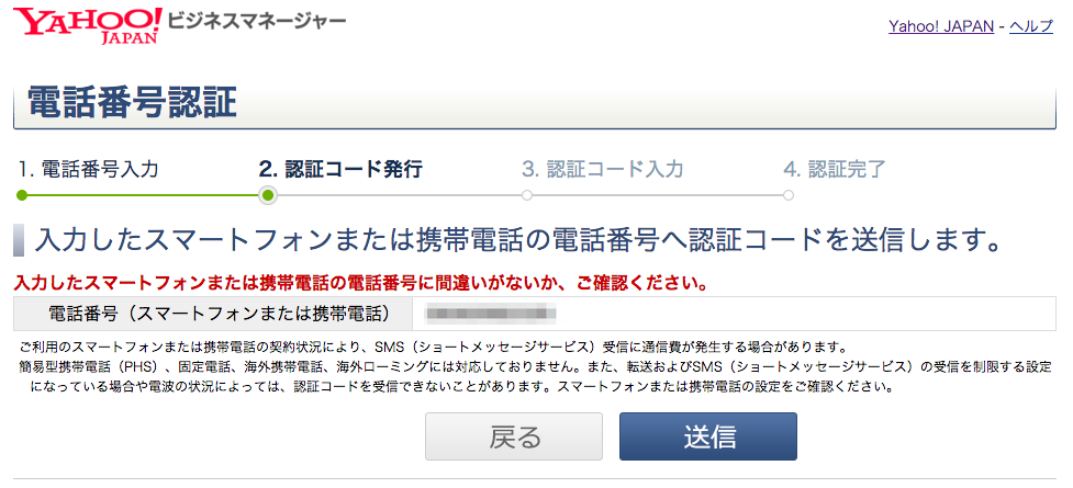 Yahoo!プロモーション広告への登録方法(アカウント作成)1