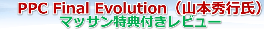 PPC Final Evolution(山本秀行氏)マッサン特典付きレビュー