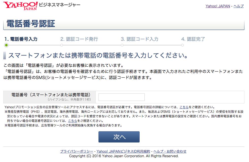Yahoo!プロモーション広告への登録方法(アカウント作成)