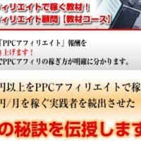PPCアフィリエイト顧問【教材コース】