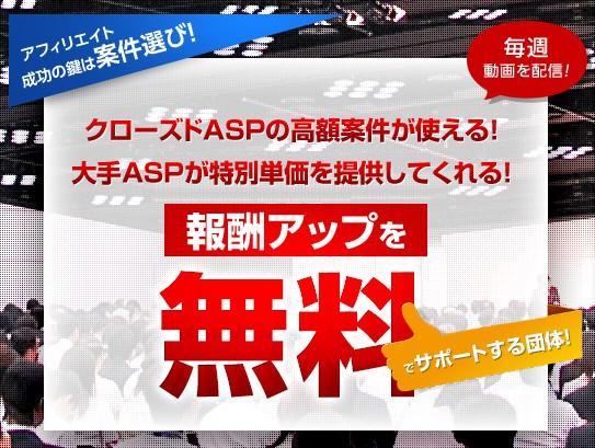 アフィリエイトの売れる商品・案件選びはASPのセミナー