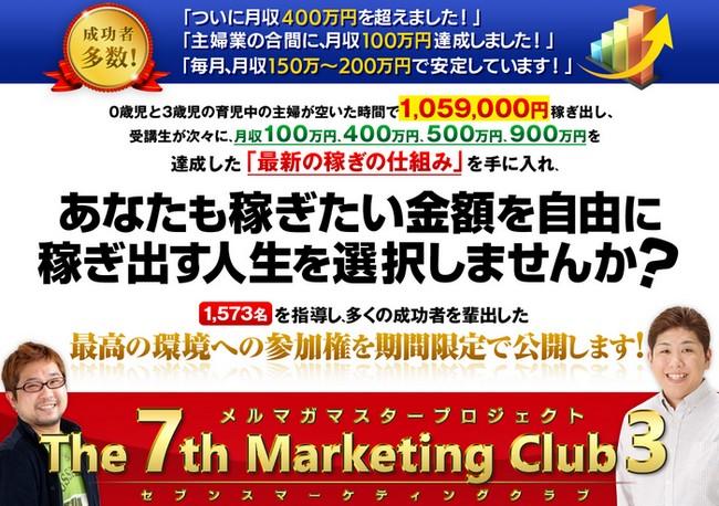 The 7th Marketing Club(セブンスマーケティングクラブ)特典付きレビュー