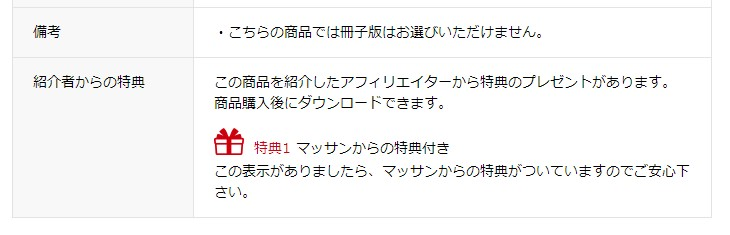 The 7th Marketing club(セブンスマーケティングクラブ)特典7