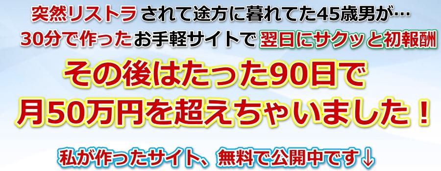 PPCアフィリエイトの成果実績で月収50万円を稼ぐ方法【無料メルマガ】